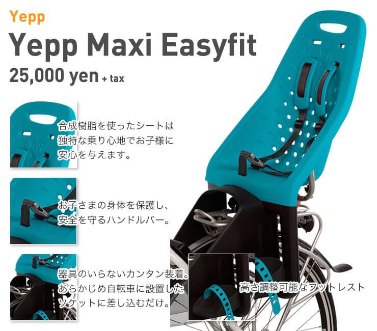 【★これからの季節に★お買い得品★】 自転車チャイルドシート Yepp Maxi Easyfit 子供乗せ 後リア 除菌クリーナーセット