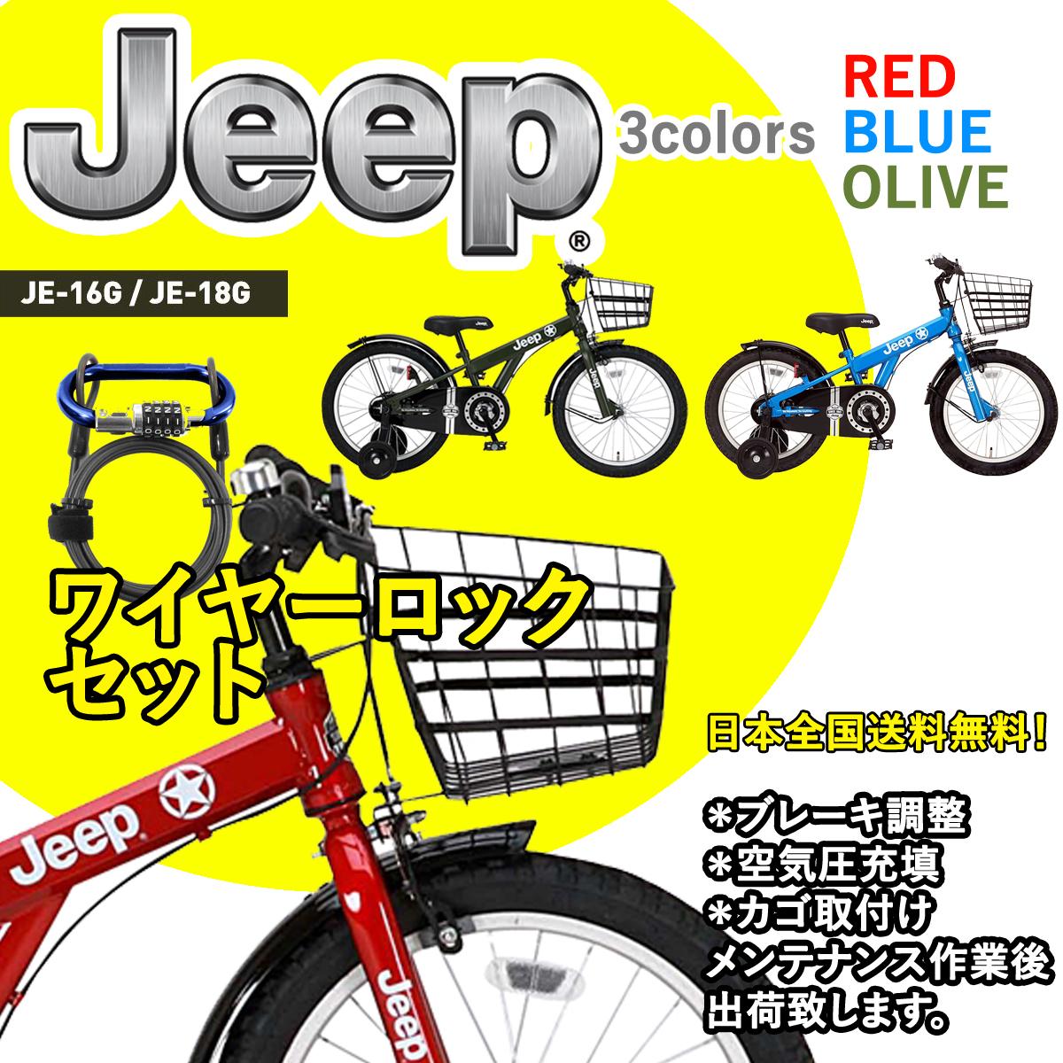 子供用自転車 16 18 jeep 自転車 Jeep ジープ マウンテンバイク カラビナワイヤー錠セット