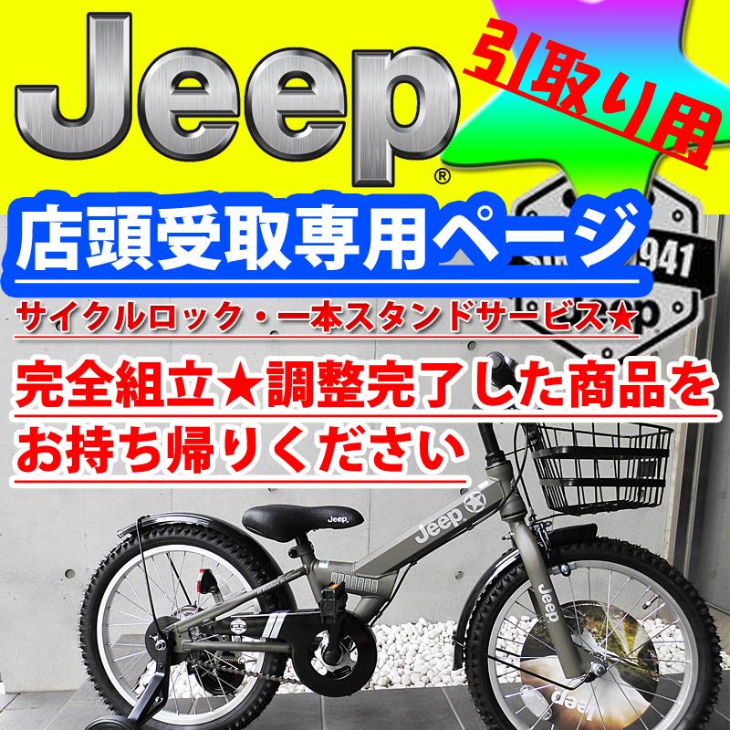 【感謝ポイント15倍!】 【店舗引取り専用ページ】2020最新モデル 子供用自転車 18 JEEP ジープ スタンド 鍵 サイクルロック 2019start