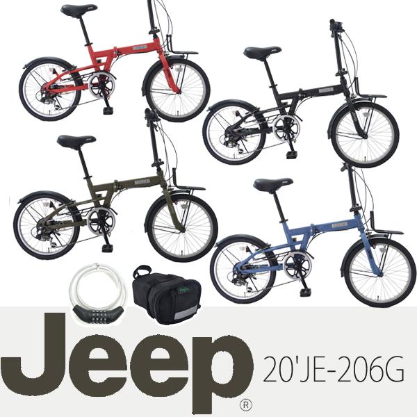 【お得★カギ・サドルバッグセット】新モデル jeep ジープ 20'JE-206G 20インチ 自転車 折りたたみ フォールディングバイク かっこいい 折り畳み自転車 サイクリング 街乗り オシャレ プレゼント 贈り物 ご褒美 2020start