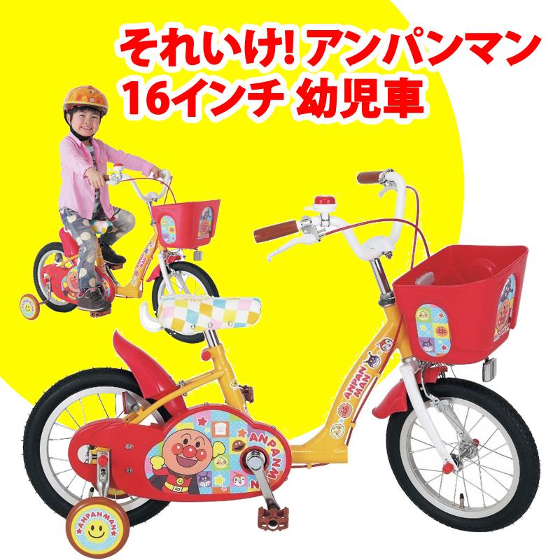 自転車 16インチ それいけ!アンパンマン 16