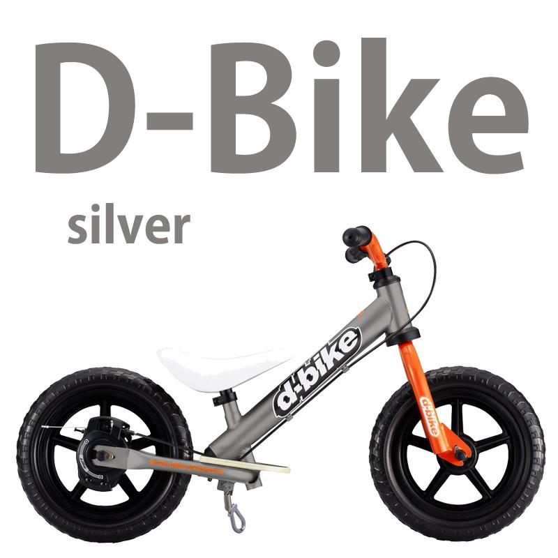【送料無料】 D-BIKE KIX(ディーバイクキックス) キックバイク バランスバイク 子供 練習 シルバー
