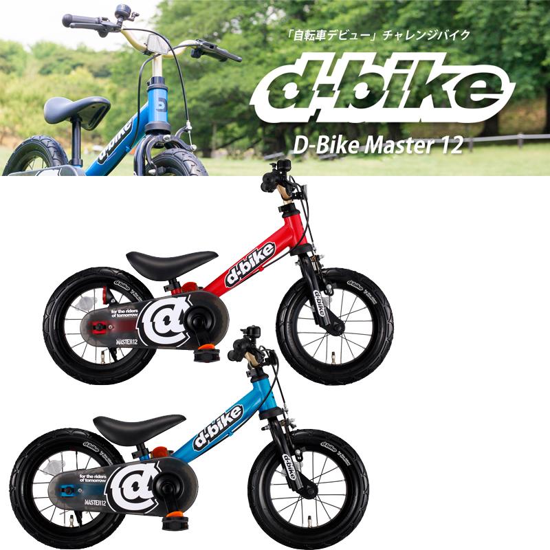 【送料無料】 D-BIKE MASTER 12 自転車 12インチ バランスバイク キックバイク