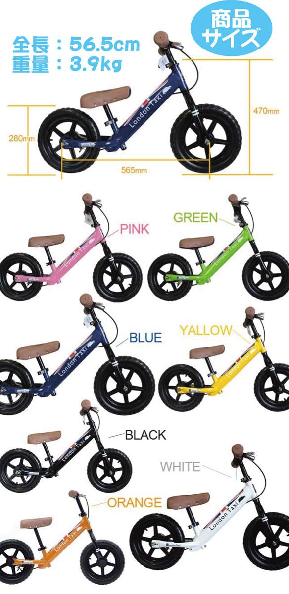 バランスバイク キックバイク 【在庫無くなる前に!】London Taxi (ロンドンタクシー) 子供用 ブレーキ ペダルなし自転車