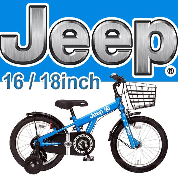 身長93cm以上のお子様はカッコイイこのJEEPでどうでしょうか! 目安は3歳から 子供用自転車 16インチ ジープ 自転車 16インチ 18インチ JEEP