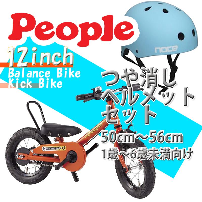 【5日ポイント付与しますっ★】2歳から3歳★身長85cm~115cmのお子様には間違いなくコレ!! バランスバイク 2歳 ヘルメット