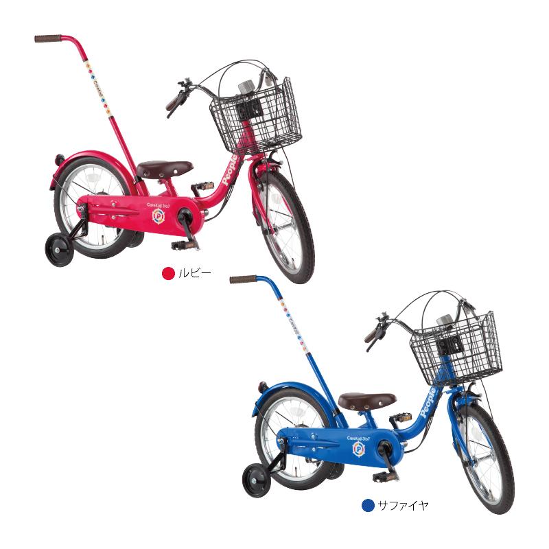 子供 【送料無料】子供用自転車 16インチ 3歳でピッタリ足がつき、7歳まで長く乗れる!ケアかじ16インチ ピープル