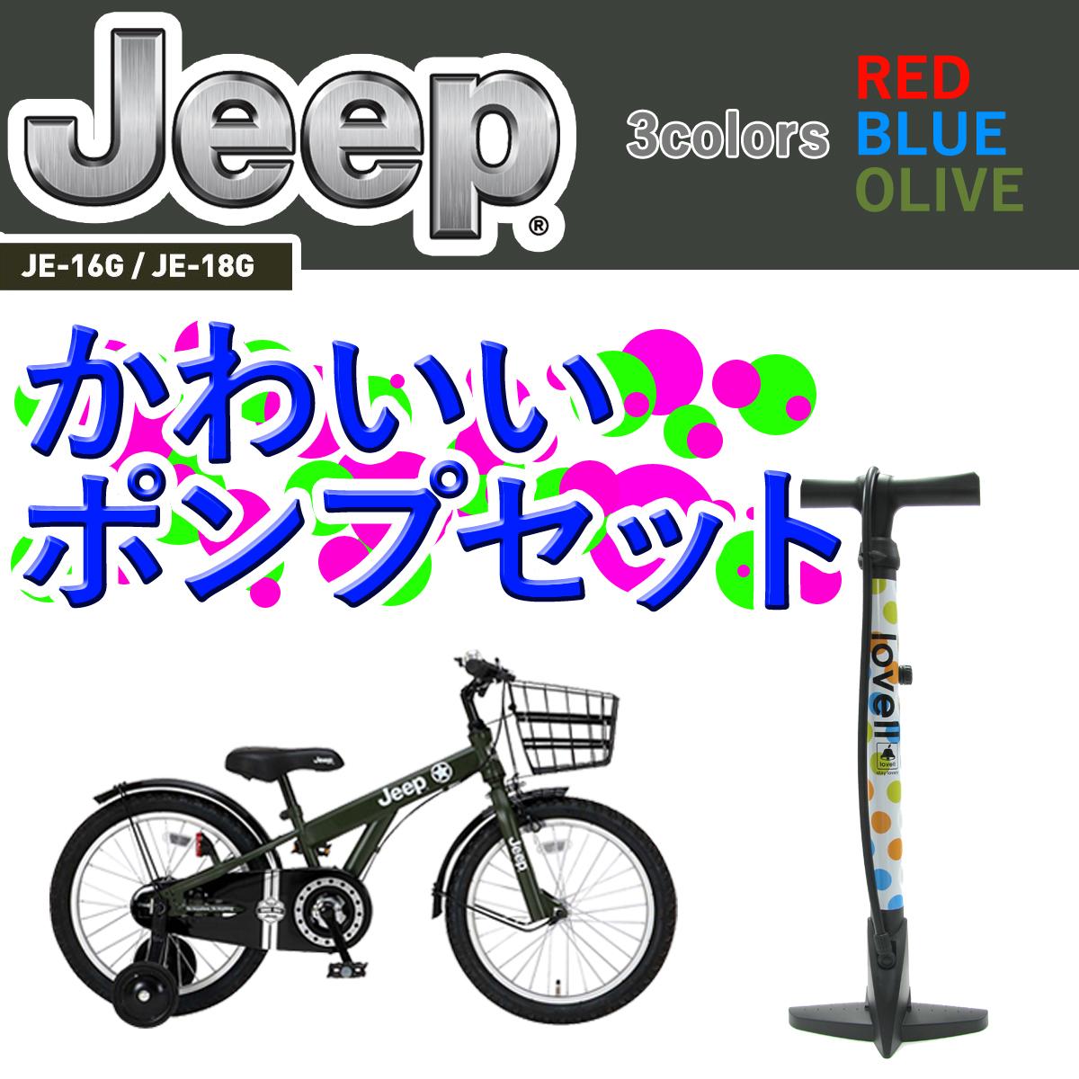 子供用自転車 16インチ 18インチ JEEP 【送料無料】(沖縄県・離島は除く) ジープ 2017 自転車ポンプ セット