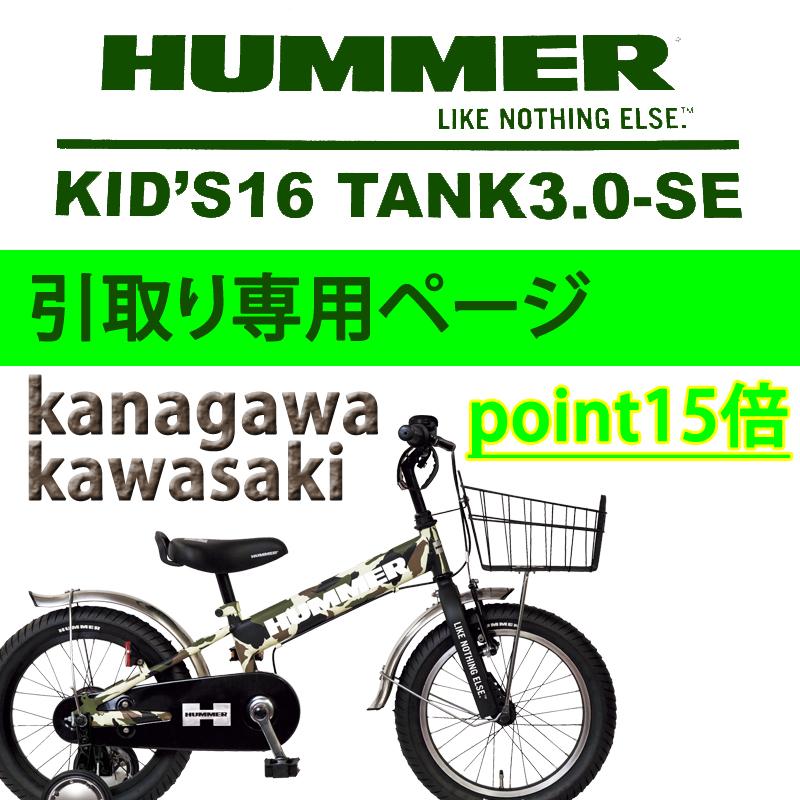 【■お持ち帰り専用】子供用自転車 16インチ HAMMER ハマー KID'S TANK3.0-SE 子供用自転車 三輪車 カモフラージュ グリーン 迷彩 キックバイク バランスバイク スタンド