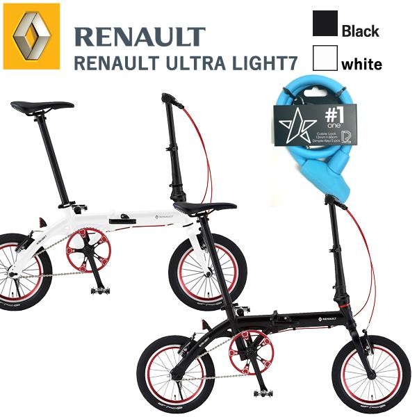 【送料無料】 自転車 折りたたみ自転車 ルノー 折りたたみ 自転車 ルノー 自転車 RENAULT ULTRA LIGHT7 ルノー 折り畳み自転車 アルミフレーム