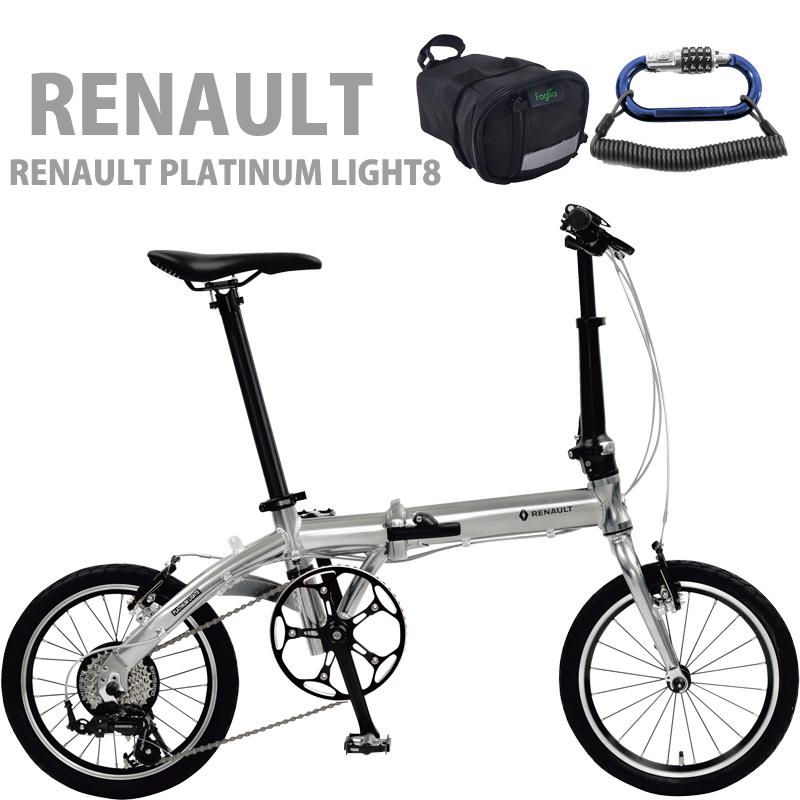 【送料無料!そしてセット価格!】ルノー 折りたたみ自転車 RENAULT PLATINUM LIGHT8(AL-FDB167) サイクル ロック サドルバッグ プレゼント 2019start