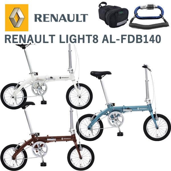 ルノー 自転車 ルノー 折りたたみ自転車 RENAULT(ルノー) LIGHT8 AL-FDB140 サイクルロック サドルバッグセット 軽量アルミフレーム 14インチ コンパクト 折りたたみ自転車 2020start