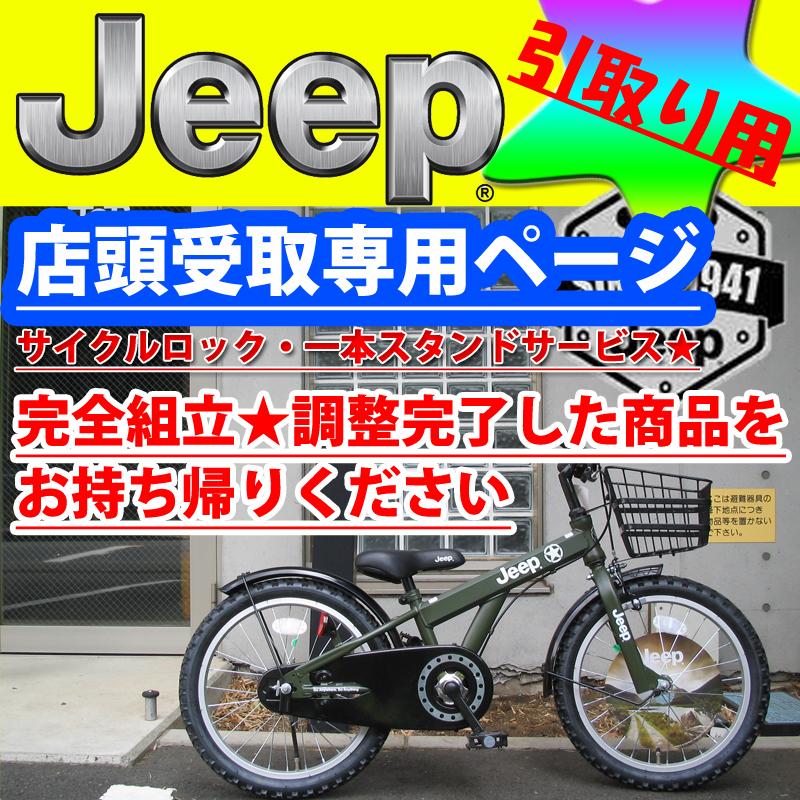 【感謝ポイント15倍!】 【店舗引取り専用ページ】 子供用自転車 16インチ 18インチ JEEP ジープ スタンド 鍵 サイクルロック
