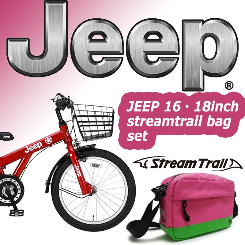 子供用自転車 18インチ 【送料無料】 子供用自転車 16インチ JEEP ジープ マウンテンバイク ストリームトレイルバッグ かわいい