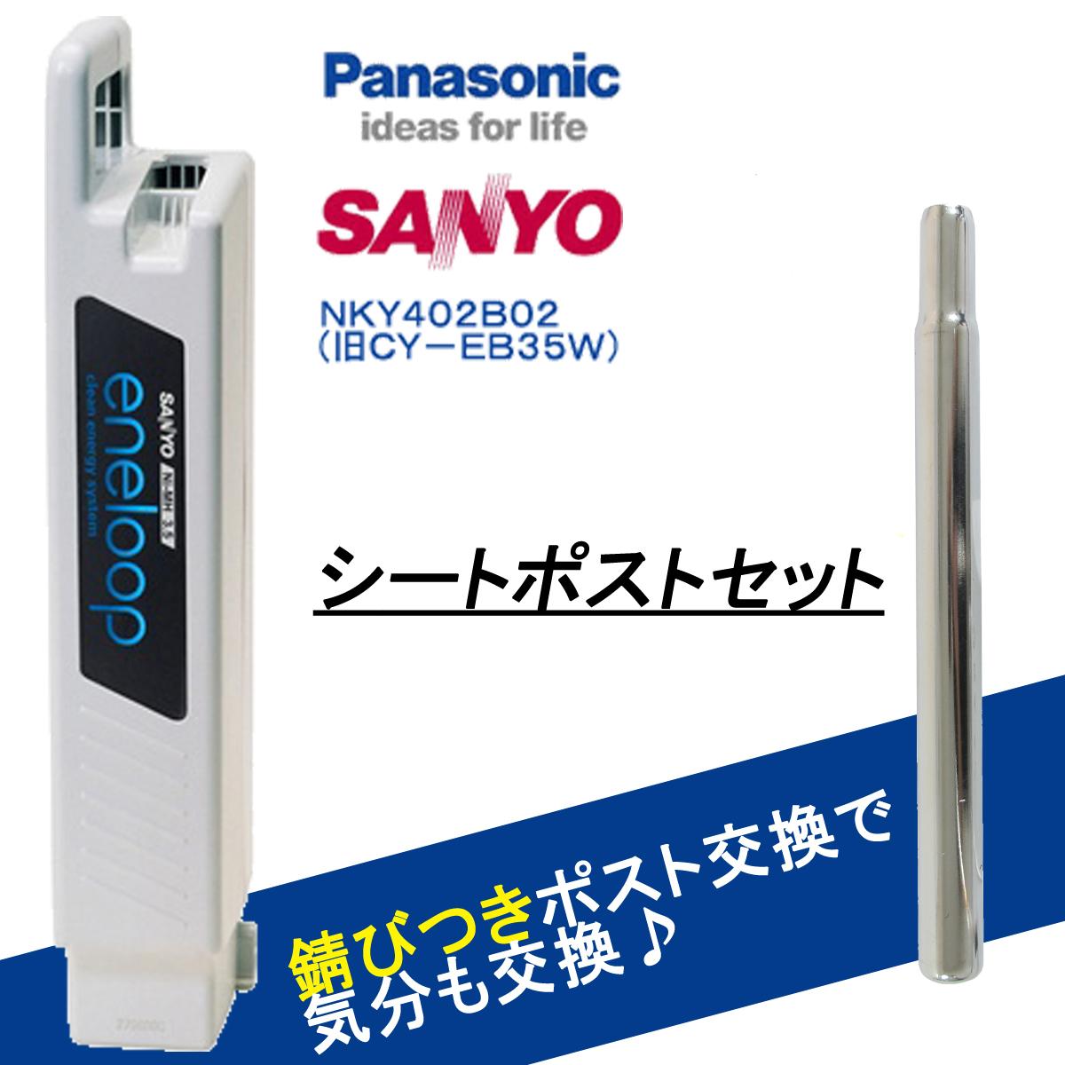 サンヨー電動自転車バッテリー ニッケル水素 NKY402B02 (旧CY-EB35W)サドルポスト25.4Φ セット