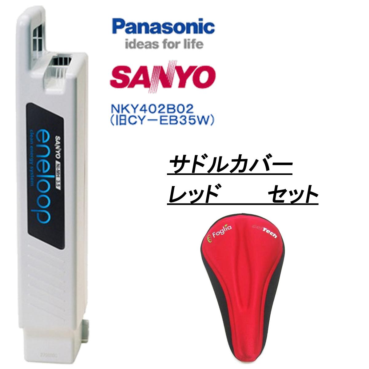 サンヨー電動自転車バッテリー ニッケル水素 NKY402B02 (旧CY-EB35W)ゲルテックサドルカバーレッド セット