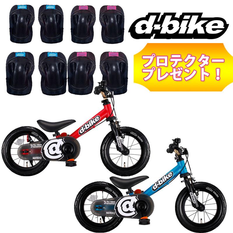【令和 記念 限定商品】プロテクターセット D-BIKE MASTER 12 マスター バランスバイク 2歳 キックバイク 子供自転車 ペダルなし自転車 2019start