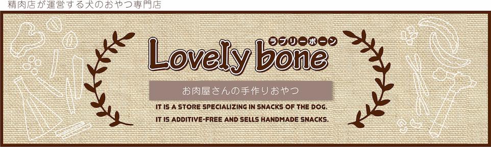 Lovelybone:犬のおやつ専門店★お肉やさん手作りの国産・無添加のおやつです。