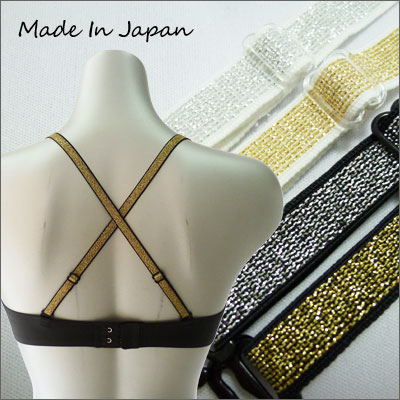 Bra Strap 替ストラップ 新作多数 ラメ クロスタイプ 日本製 メーカー公式ショップ ブラストラップ