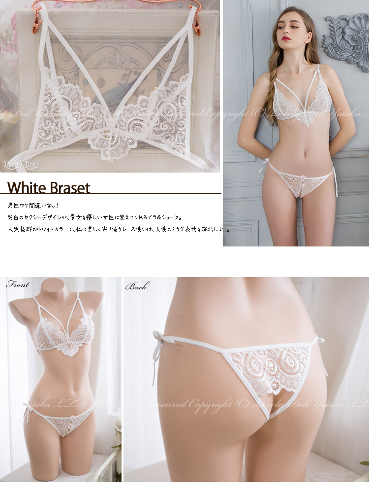 c283e92d10 Lovely Doll  White magic! Triangle bra  amp  shorts set (aimlessly a ...