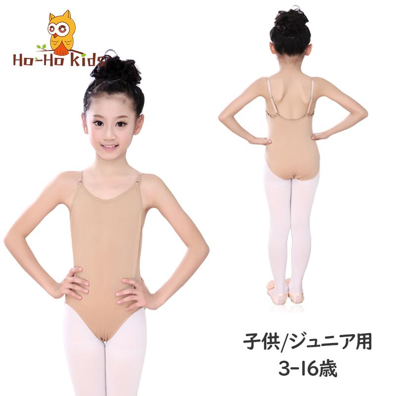 とても伸縮性があり 透けを防止します 肩紐の長さ調節可能 価格 交渉 送料無料 バレエレオタード 子供 ジュニア キッズ バレエ用品 売却 ボディファンデーション