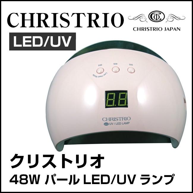 【宅配便】 CHRISTRIO クリストリオ 48W パール LED/UV ランプ ピンク 1台 / (ネイル ジェルネイル ジェルネイルライト LEDライト UVライト ネイルライト ネイルランプ オートセンサー搭載 低熱モード付)
