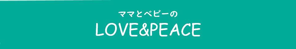 ママとベビーのLOVE&PEACE:ベビー キッズ用品 雑貨 衛生用品のお店 ママとベビーのラブアンドピース