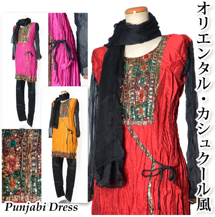 Panjabi of India cotton surplice style! Oriental colors & スリムチューリーダル tops  and pants, long scarf 3 point set