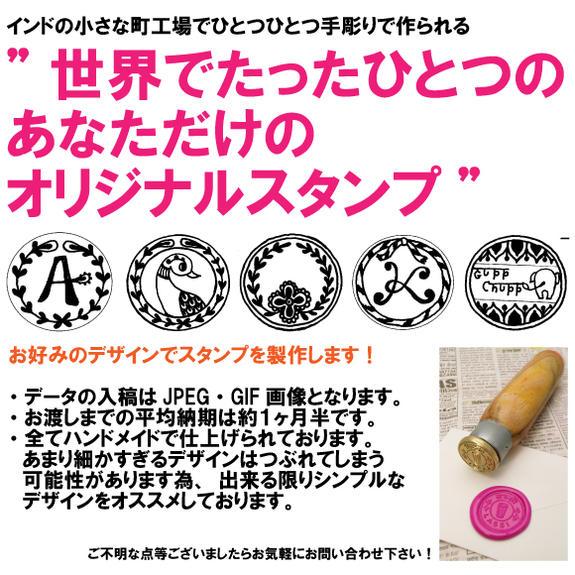 【フルオーダータイプ】素朴な手彫り風のシーリング用スタンプ封蝋でラッピング・お手紙に
