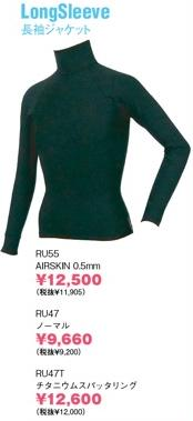 【防寒】メンズLong sleeve/RU55.Air skin:0.5mm【TRANSPORTER】