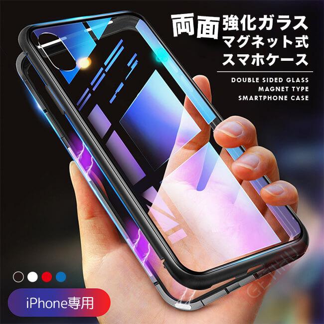 磁石による完全保護 スマート NEW売り切れる前に☆ スタイリッシュな次世代スマホケース 両面 強化ガラス マグネット iPhone X Xs Xr Plus iPhone8 春の新作 スマホケースメール便 クリア 送料無料 11 11ProMax 11Pro