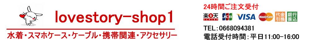 lovestory-shop1:スマートフォンケース・アクセサリー・ケーブル等の販売