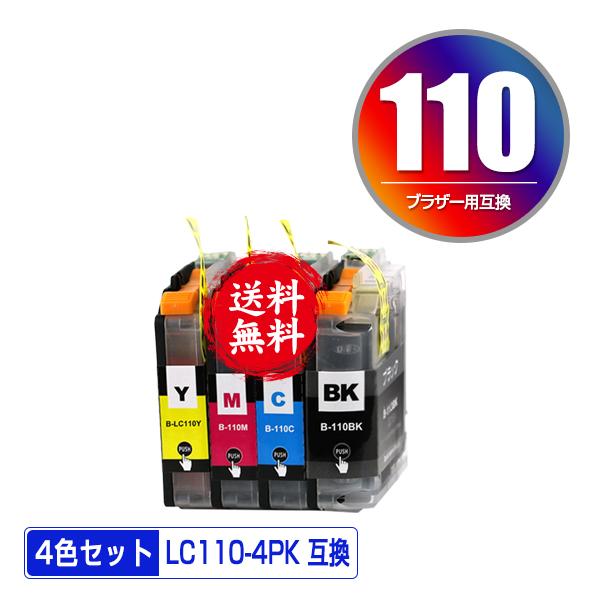 日本産 即納 1年安心保証 互換インクカートリッジ 残量表示機能付 期間限定 LC110-4PK 4色セット メール便 送料無料 ブラザー 用 互換 インク あす楽 DCPJ132N DCPJ137N LC110BK LC110M 110 LC110 LC LC110Y 対応 DCP-J137N 好評受付中 DCPJ152N LC110C DCP-J132N DCP-J152N