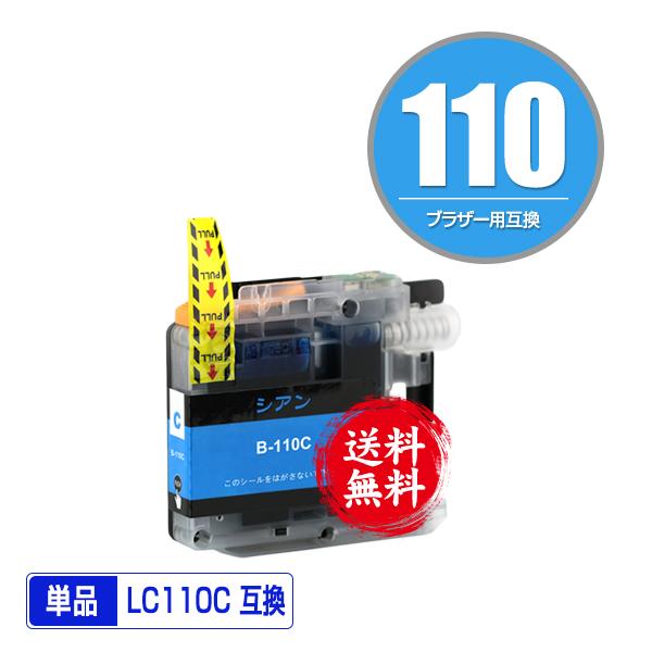 即納 1年安心保証 互換インクカートリッジ 残量表示機能付 LC110C シアン 単品 メール便 送料無料 ブラザー 用 互換 今季も再入荷 インク DCP-J132N DCPJ137N DCP-J137N LC110 DCPJ132N LC DCP-J152N 対応 低廉 LC110-4PK DCPJ152N 110 あす楽