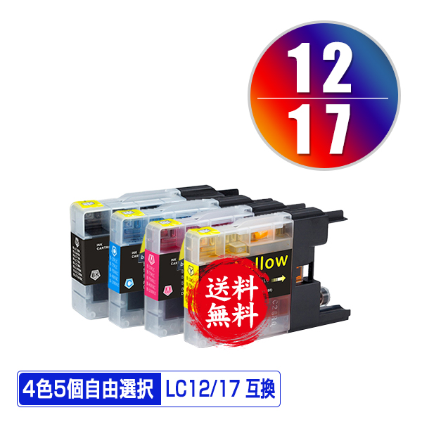 MFC-J840N MFC-J860DN MFC-J6510DW DCP-J725N MFC-J955DWN DCP-J740N MFC-J810DN MFC-J810DWN MFC-J5910CDW MFC-J6910CDW MFC-J705DW MFC-J710DW MFC-J860DWN DCP-J940N-ECO LC12BK ブラザー用 インク 互換 送料無料 対応 4色5個自由選択 LC12 LC17C LC17M LC17-4P 5%OFF あす楽 メール便 LC17Y LC17 激安通販ショッピング LC12-4PK