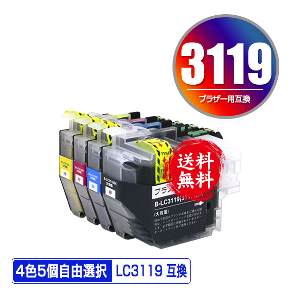 即納 1年安心保証 互換インクカートリッジ 残量表示機能付 MFC-J5630CDW MFCJ6580CDW MFCJ6980CDW 訳あり商品 サービス MFCJ6983CDW MFCJ6583CDW MFCJ5630CDW LC3119 LC3117の大容量 4色5個自由選択 宅配便 送料無料 ブラザー LC3119Y あす楽 LC3117 対応 LC3119M LC3119-4PK 用 インク 互換 LC3119BK LC3117-4PK LC3117BK LC3117C LC3119C LC3117M LC3