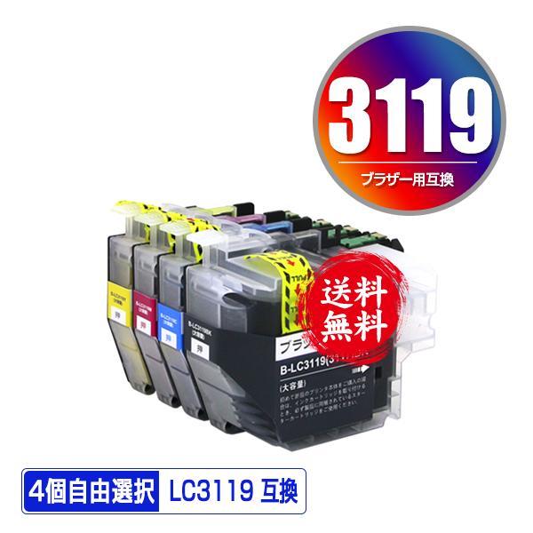 即納 1年安心保証 互換インクカートリッジ 残量表示機能付 MFC-J5630CDW MFCJ6580CDW MFCJ6980CDW MFCJ6983CDW MFCJ6583CDW MFCJ5630CDW LC3119-4PK LC3117の大容量 4個自由選択 宅配便 送料無料 ブラザー LC3117M 互換 LC3119 LC3119C 注目ブランド LC3119M 通販 激安◆ LC3117-4PK LC3117 対応 用 LC3119Y あす楽 インク LC3117C LC3117BK LC311 LC3119BK