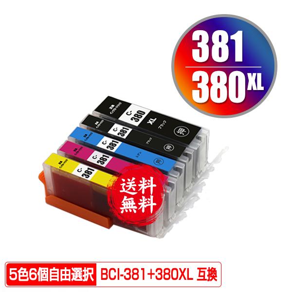 BCI381C BCI381M BCI381Y PIXUS TR8630 TS8430 TS7430 TS8330 TS7330 TS6330 TR703 TS8230 TS8130 TS6230 TS6130 あす楽 用 いつでも送料無料 キヤノン 数量限定 送料無料 BCI-380XL 対応 BCI-381 BCI- 5色6個自由選択 互換 期間限定 メール便 BCI-381XL インク BCI-380