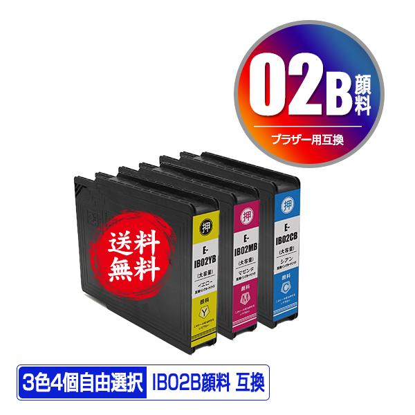 ●期間限定!IB02CB IB02MB IB02YB 顔料 大容量 3色4個自由選択 メール便 送料無料 エプソン 用 互換 インク あす楽 対応 (IB02B IB02A IB02CA IB02MA IB02YA PX-M711R1 IB 02 PX-M711TR1 PX-M7H5R1 PX-M7TH5R1 PX-S711R1 PX-S7H5R1 PX-S7110 PX-M7110F PX-M7110FP)