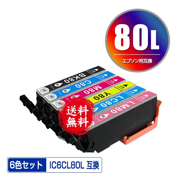 即納 1年安心保証 互換インクカートリッジ 残量表示機能付 EP-808AW EP-808AB EP-808AR EP-777A EP-807AB EP-807AR EP-977A3 EP-978A3 EP-907F EP979A3 EP707A EP708A EP807AW 期間限定 IC6CL80L 送料無料 対応 ICC80L ICY80L 用 IC80L 互換 IC80 エプソン ICLC80L IC6CL80 ICBK80L ICM80L メール便 入手困難 インク あす楽 6色セット オンラインショッピング 増量 IC