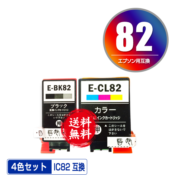 即納 1年安心保証 互換インクカートリッジ 残量表示機能付 期間限定 格安 ICBK82 ICCL82 4色セット メール便 送料無料 エプソン 用 互換 インク IC82 82 PXS05B 限定品 PXS06B あす楽 PX-S06B PXS05W PX-S05W PXS06W 対応 PX-S05B PX-S06W IC