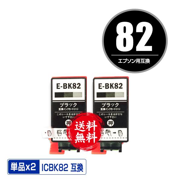 即納 1年安心保証 互換インクカートリッジ 残量表示機能付 ICBK82 ブラック お得な2個セット メール便 送料無料 エプソン 用 互換 インク 対応 PX-S06B 82 IC PX-S06W PXS06W 日本限定 PX-S05B PXS05W PX-S05W PXS05B PXS06B あす楽 IC82 毎日がバーゲンセール