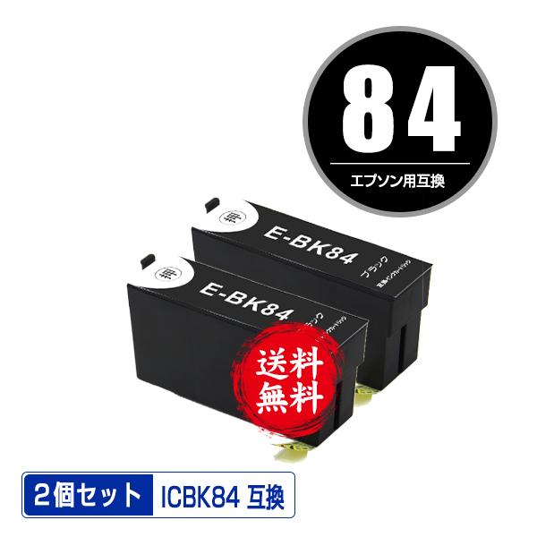 即納 1年安心保証 互換インクカートリッジ 残量表示機能付 ICBK84 ICBK83の増量 ブラック お得な2個セット メール便 スピード対応 全国送料無料 送料無料 エプソン 用 互換 インク あす楽 IC4CL84 83 IC 対応 IC4CL83 IC83 PX-M780F ICBK83 84 PXM781F 世界の人気ブランド IC84 PX-M781F PXM780F