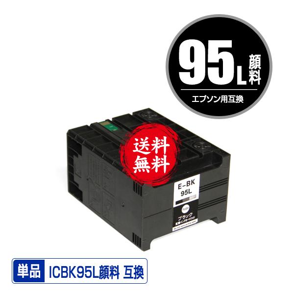 PX-M350F PX-M35C8 PX-M35C9 PX-S350 PX-S35C8 PX-S35C9 宅配便送料無料 1年安心保証 エプソンプリンター用互換インクカートリッジ 関連商品 ICBK95L ICBK95M 40%OFFの激安セール IC95 残量表示機能付 メール便不可 ICチップ付 商品追加値下げ在庫復活 単品