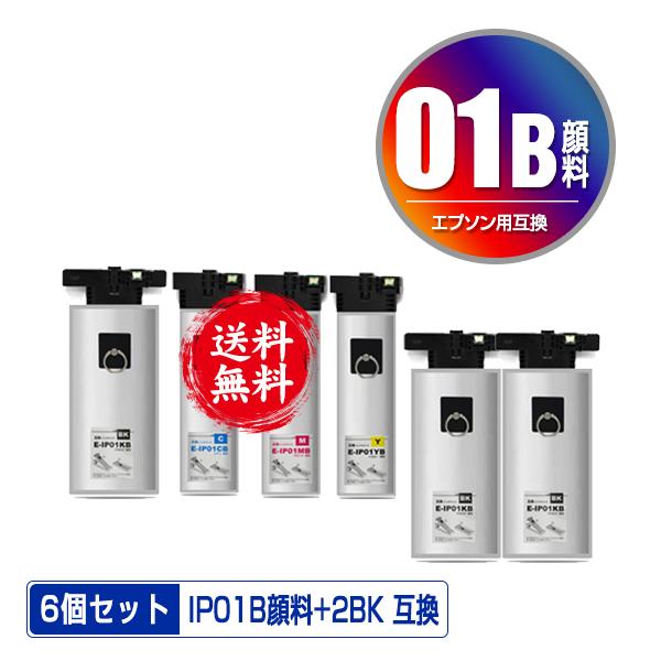 IP01KB IP01CB IP01MB IP01YB 顔料 大容量 お得な4色セット + IP01KB×2 宅配便 送料無料 エプソン 用 互換 インク パック (IP01B IP01A IP01KA IP01CA IP01MA IP01YA PX-M885FR1 IP 01 PX-S885R1 PX-M884F PX-S884 PX-M885F PX-S885 PX-M884FC0 PX-S884C0 PXM885FR1)