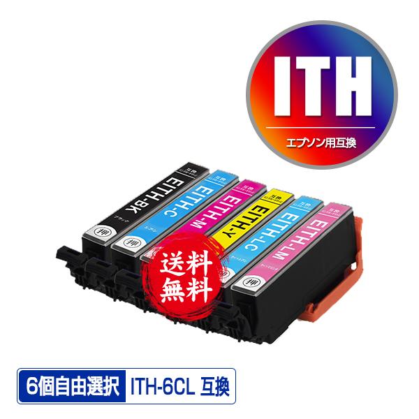 即納 1年安心保証 互換インクカートリッジ 残量表示機能付 EP811AW EP811AB EP810AW 期間限定 ITH-6CL 6個自由選択 メール便 送料無料 エプソン 用 互換 インク あす楽 半額 対応 ITH ITH-BK ITHM ITHLC EP-711A EP-810AB ITH-C ITHLM ITHY ITHBK EP-811AW EP-709A EP-811AB EP-810AW EP7 ITHC ITH-LC ITH-M EP-710A ITH-LM EP710A ITH-Y オープニング 大放出セール