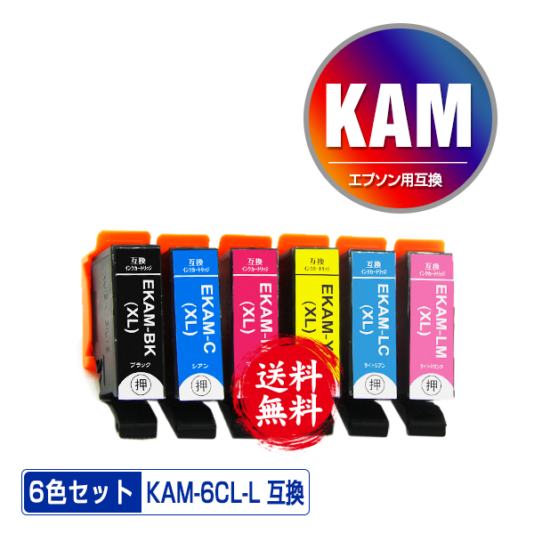 予約販売 即納 1年安心保証 互換インクカートリッジ 超激安特価 残量表示機能付 EP-883AR EP-883AW EP-881AW EP-881AB EP-881AN EP-881AR EP-882AB EP-882AR EP-882AW EP883AB EP883AR EP883AW EP881AW 期間限定 対応 KAM-6CL-M 用 KAM-6CL KAM-6CL-L KAM-M-L エプソン KAM KAM-BK-L 互換 インク 増量 送料無料 KAM-L KAM-C-L メール便 あす楽 6色セット