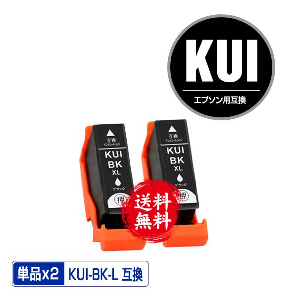 即納 1年安心保証 互換インクカートリッジ 残量表示機能付 EP880AR EP879AR KUI-BK-L ブラック 増量 お得な2個セット メール便 送料無料 エプソン 用 互換 インク あす楽 対応 KUI-L EP880AN EP-879AW EP8 KUI-BK KUI-6CL-M KUIBK EP880AW EP879AW EP-880AR EP-880AW メーカー公式ショップ EP880AB KUI-6CL EP-879AR EP-880AB 流行 EP-880AN KUI EP-879AB KUI-6CL-L