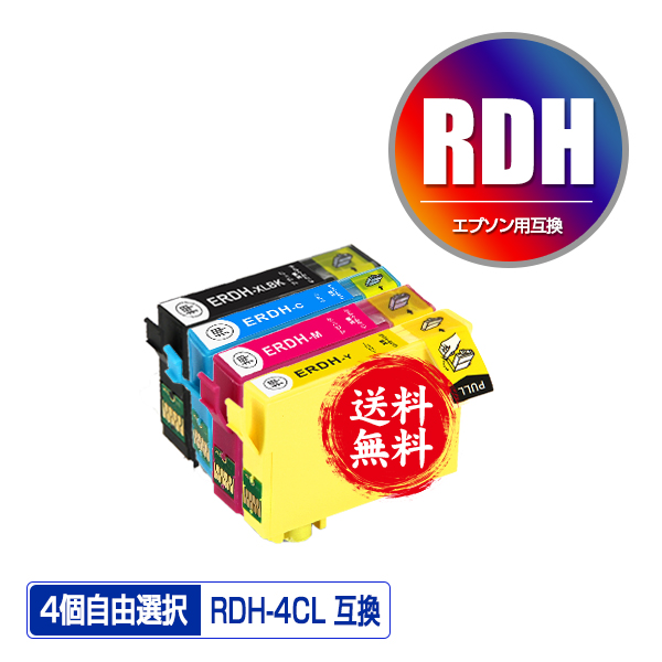 即納 1年安心保証 互換インクカートリッジ 残量表示機能付 新着 RDH-4CL 増量 4個自由選択 メール便 送料無料 エプソン 用 互換 買取 インク あす楽 対応 RDH RDH-M PX-049A RDHY RDHBK PX049A RDHC RDH-BK-L RDH-Y RDH-BK RDHBKL RDH-C PX048A RDHM RDH4CL PX-048A