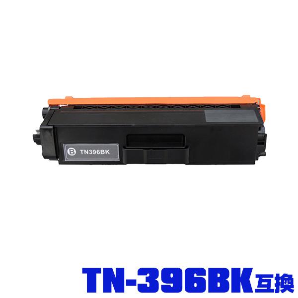 即納!1年安心保証!高品質・低価格の互換トナーカートリッジ TN-396BK HL-L8250CDN HL-L8350CDW MFC-L8650CDW HL-L9200CDWT MFC-L9550CDW ブラザープリンター用 互換トナー(汎用)トナーカートリッジ TN-396BK(ブラック)単品【メール便不可】(TN-396 TN396BK TN396 HL-L8250CDN HL-L8350CDW MFC-L8650CDW HL-L9200CDWT MFC-L9550CDW)
